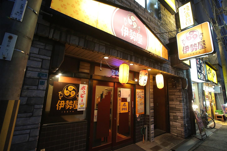大阪の和食グルメ居酒屋 伊勢屋(いせや)|店舗情報