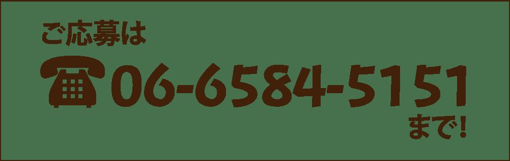 ご応募は06-6584-5151まで!