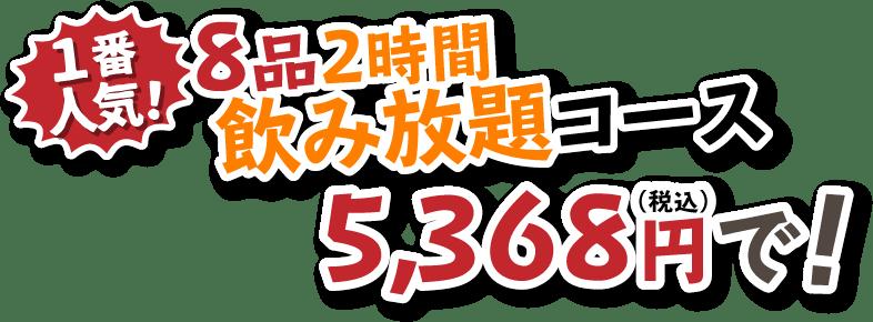 1番人気!8品2時間飲み放題コース4,980円(税抜)で!